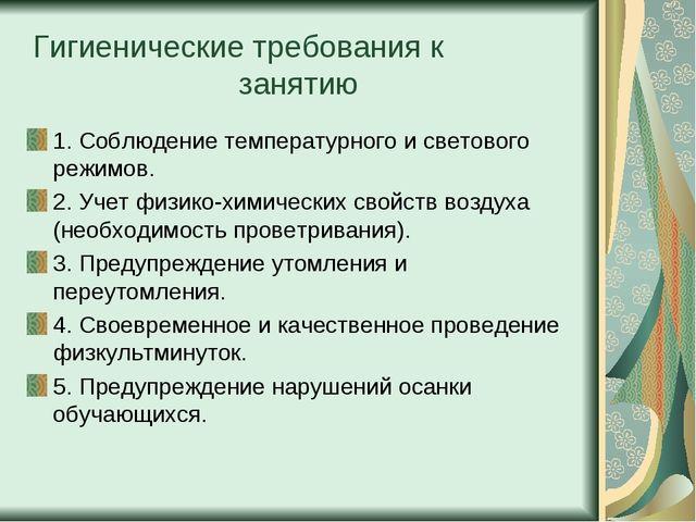 Гигиенические требования к занятию 1. Соблюдение температурного и светового р...