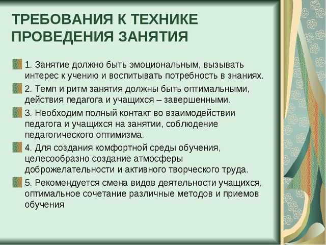 ТРЕБОВАНИЯ К ТЕХНИКЕ ПРОВЕДЕНИЯ ЗАНЯТИЯ 1. Занятие должно быть эмоциональным,...