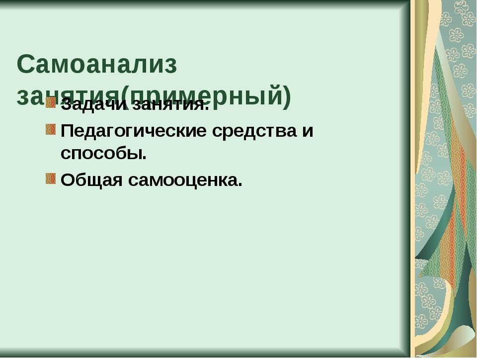 Самоанализ занятия(примерный) Задачи занятия. Педагогические средства и спос...