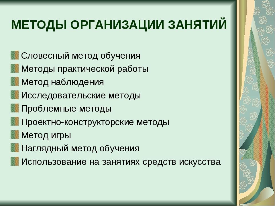 МЕТОДЫ ОРГАНИЗАЦИИ ЗАНЯТИЙ Словесный метод обучения Методы практической работ...