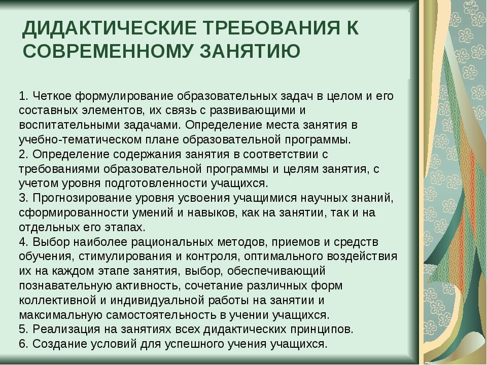 ДИДАКТИЧЕСКИЕ ТРЕБОВАНИЯ К СОВРЕМЕННОМУ ЗАНЯТИЮ 1. Четкое формулирование обра...