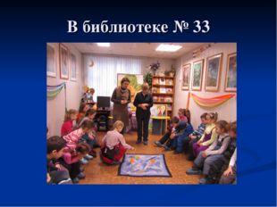 В библиотеке № 33