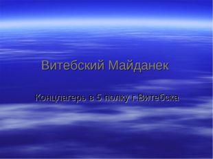 Витебский Майданек Концлагерь в 5 полку г.Витебска