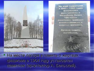 На месте лагеря в память о жертвах фашизма в 1964 году установлен памятник (а