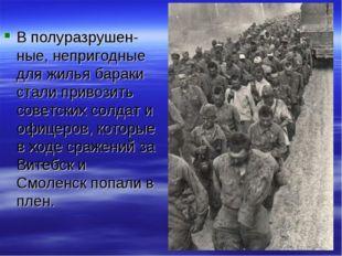 В полуразрушен-ные, непригодные для жилья бараки стали привозить советских со
