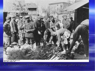 Военнопленные использовались для различных работ в городе.