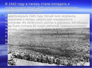 В 1942 году в лагерь стали попадать и гражданские лица. Для них использовалас