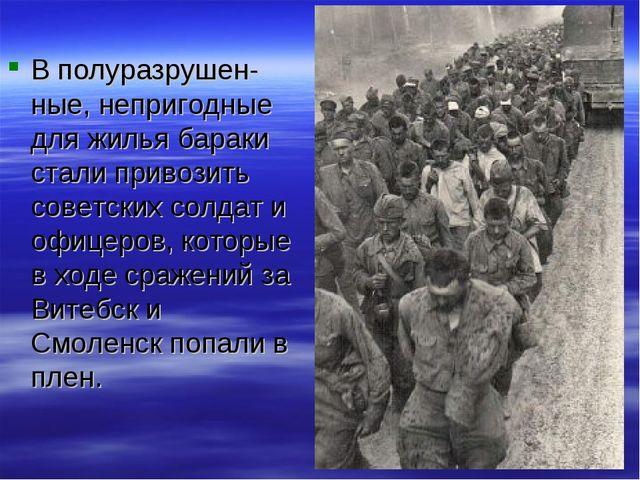 В полуразрушен-ные, непригодные для жилья бараки стали привозить советских со...