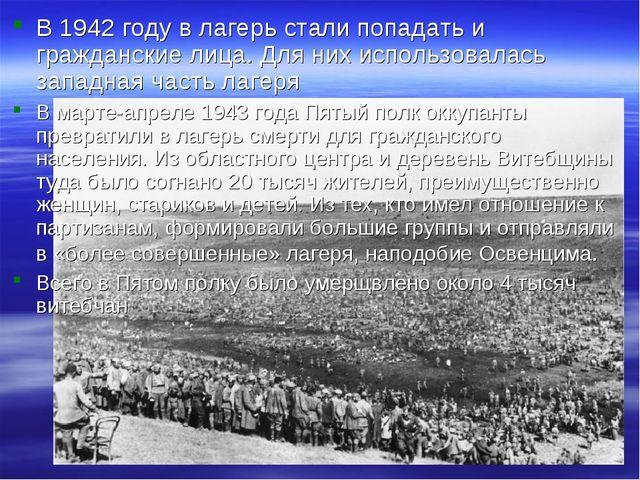 В 1942 году в лагерь стали попадать и гражданские лица. Для них использовалас...