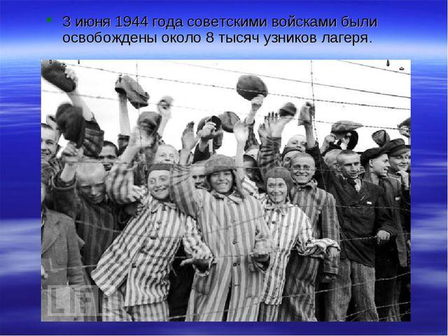 3 июня 1944 года советскими войсками были освобождены около 8 тысяч узников л...
