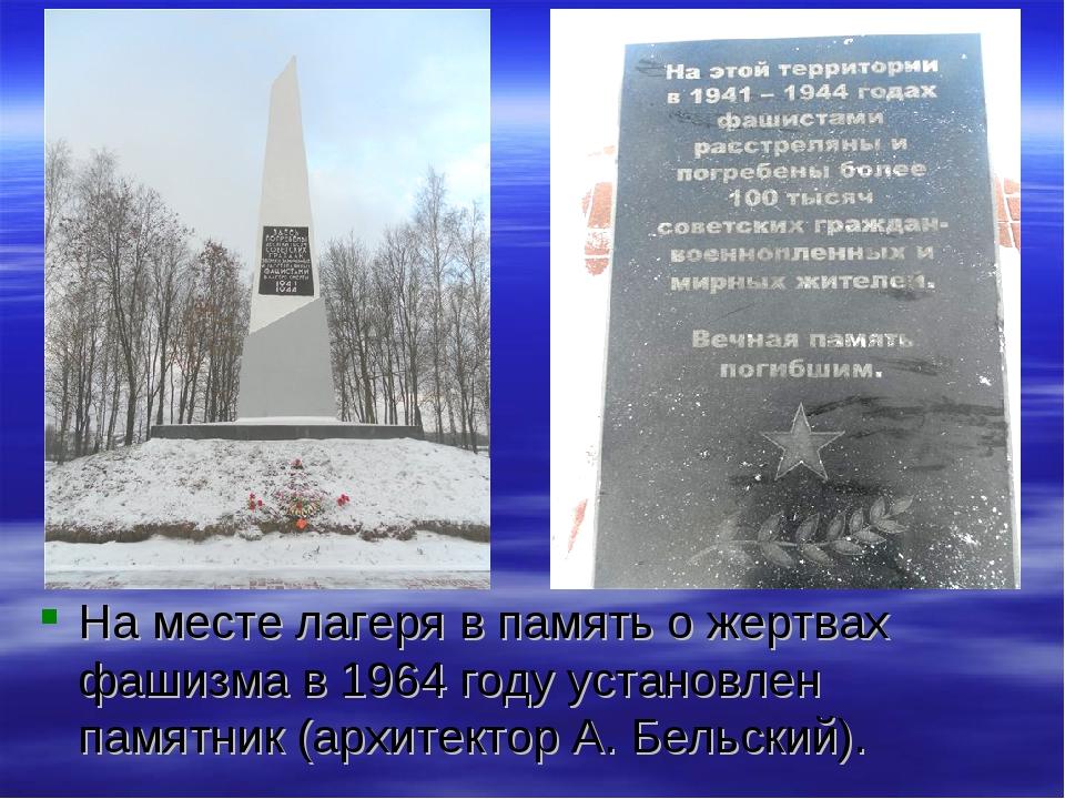 На месте лагеря в память о жертвах фашизма в 1964 году установлен памятник (а...