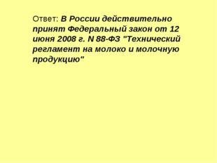 Ответ: В России действительно принят Федеральный закон от 12 июня 2008г. N8