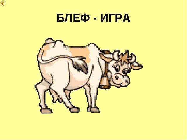 БЛЕФ - ИГРА