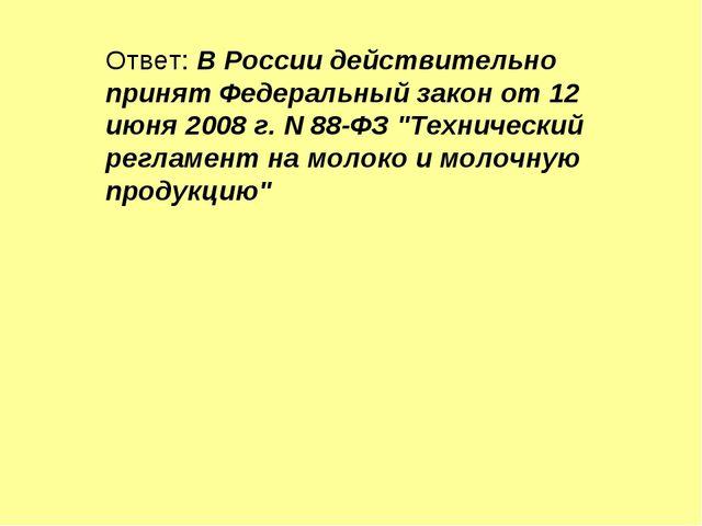 Ответ: В России действительно принят Федеральный закон от 12 июня 2008г. N8...