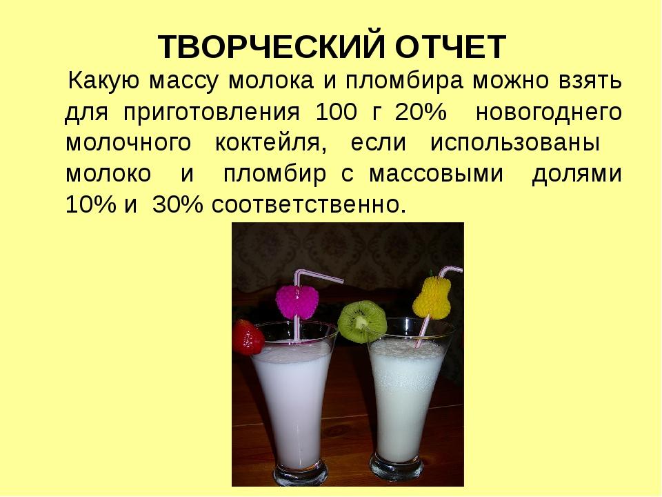 ТВОРЧЕСКИЙ ОТЧЕТ Какую массу молока и пломбира можно взять для приготовления...