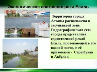 Территория города Астаны расположена в засушливой зоне. Гидрографическая сет