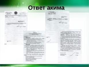 Ответ акима http://linda6035.ucoz.ru/