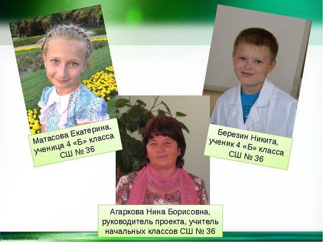 Матасова Екатерина, ученица 4 «Б» класса СШ № 36 Березин Никита, ученик 4 «Б»...