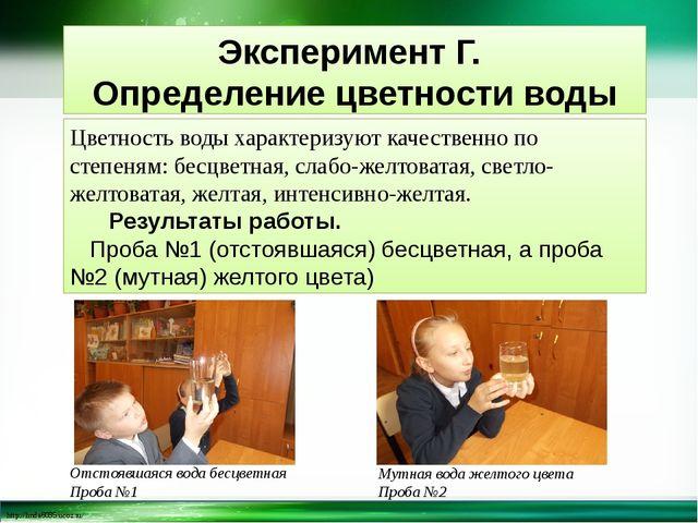 Эксперимент Г. Определение цветности воды Мутная вода желтого цвета Проба №2...