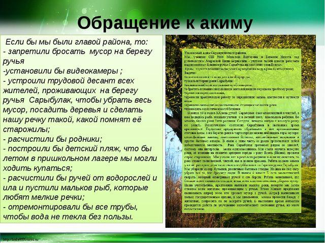 Обращение к акиму Если бы мы были главой района, то: - запретили бросать мус...