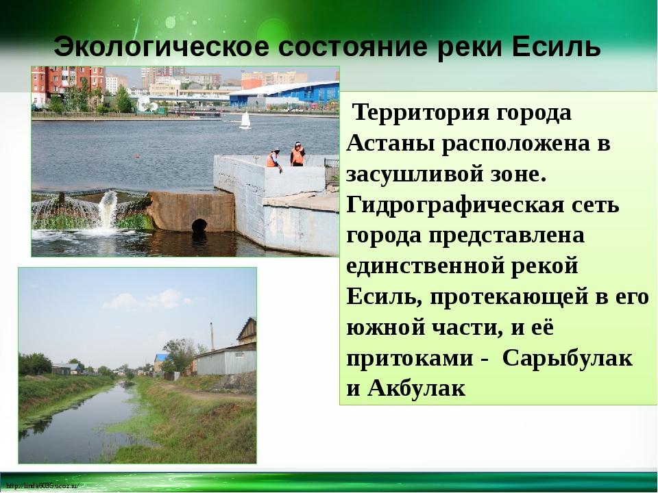 Территория города Астаны расположена в засушливой зоне. Гидрографическая сет...