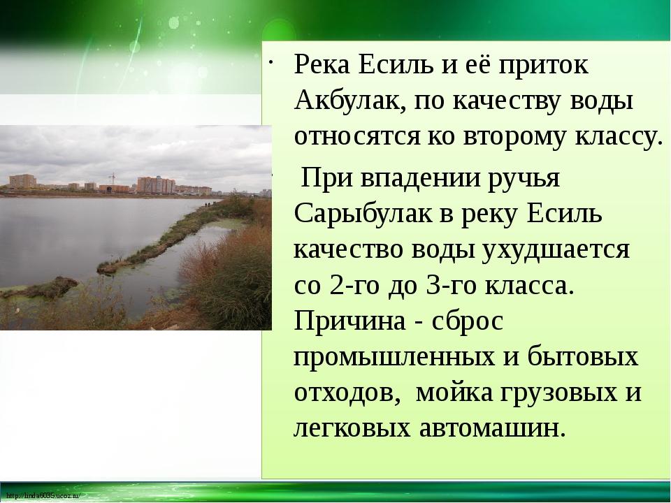 Река Есиль и её приток Акбулак, по качеству воды относятся ко второму классу....