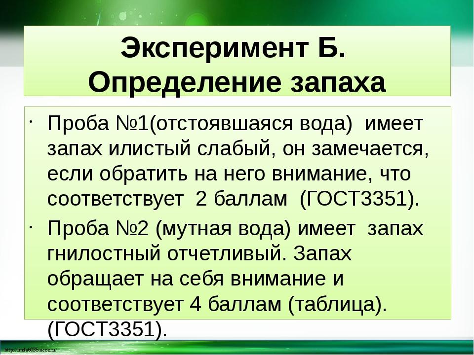 Эксперимент Б. Определение запаха Проба №1(отстоявшаяся вода) имеет запах или...