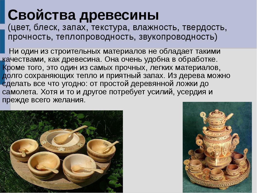 Свойства древесины (цвет, блеск, запах, текстура, влажность, твердость, прочн...