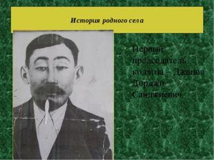 Первый председатель колхоза – Джапов Дорджи Санджиевич. История родного села