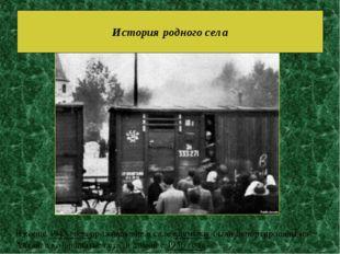 История родного села В конце1943 года проживавшие в селекалмыки былидепор