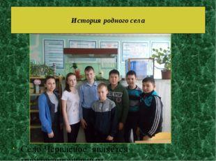 Село Червленое является многонациональным История родного села