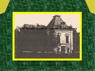 Усадьба калмыцких князей Тундутовых Каменное имение калмыцких князей Тундутов