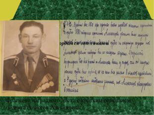 Фрагмент наградного листа с кратким описанием подвига Алексея Алеканцева. Го