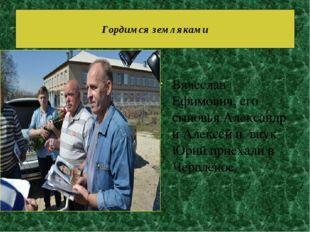 Вячеслав Ефимович, его сыновья Александр и Алексей и внук Юрий приехали в Че