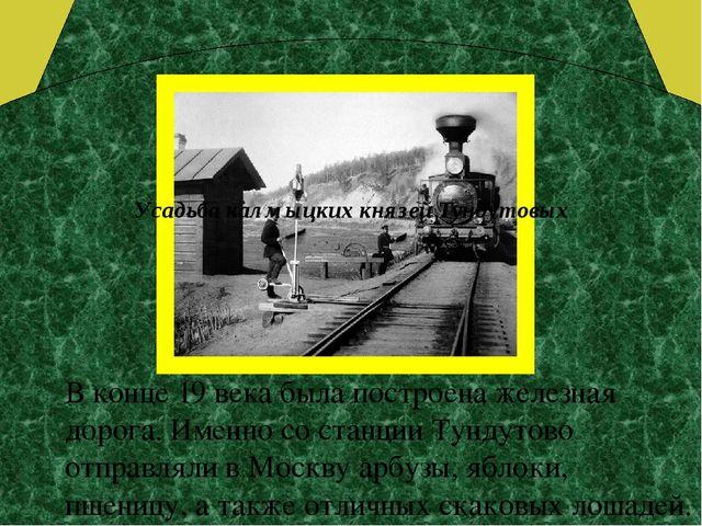 В конце 19 века была построена железная дорога. Именно со станции Тундутово...