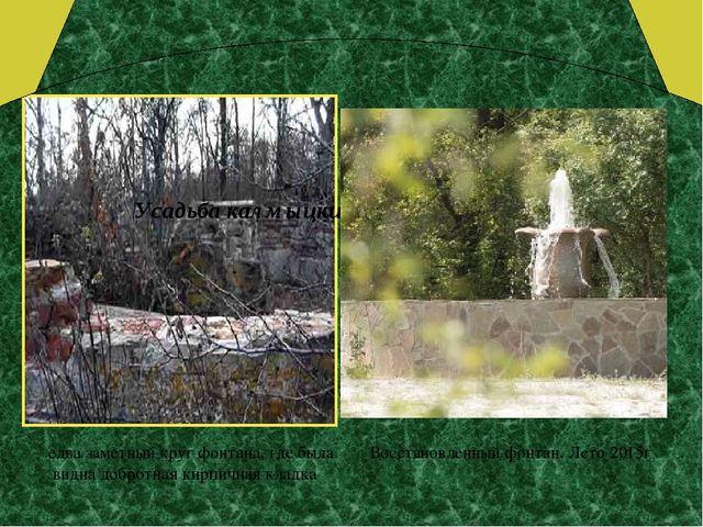 Усадьба калмыцких князей Тундутовых едва заметный круг фонтана, где была Вос...