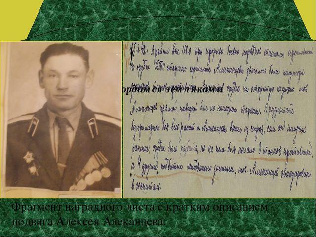 Фрагмент наградного листа с кратким описанием подвига Алексея Алеканцева. Го...