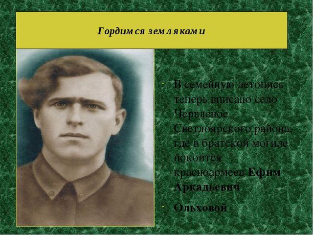 В семейную летопись теперь вписано село Червленое Светлоярского района, где...