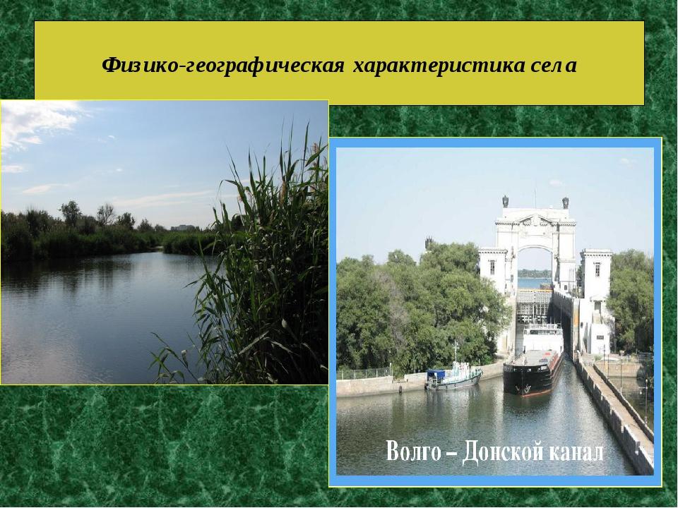 Физико-географическая характеристика села