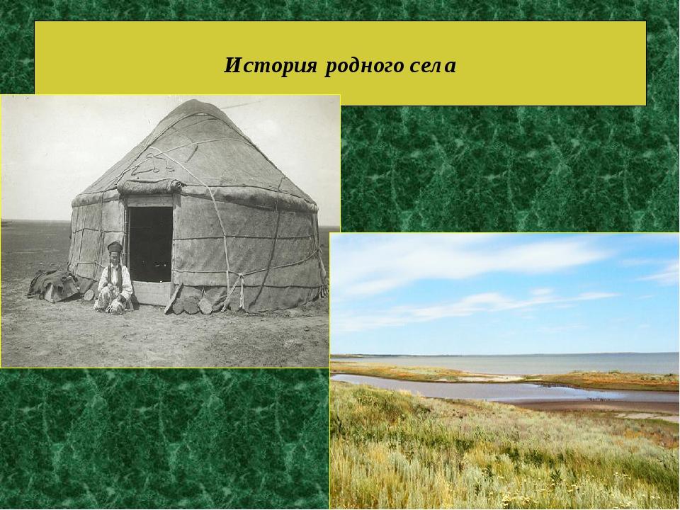 История родного села