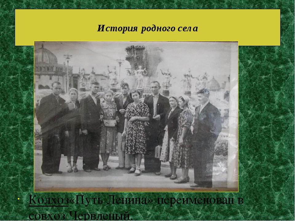 Колхоз«Путь Ленина» переименован в совхозЧервленый. История родного села