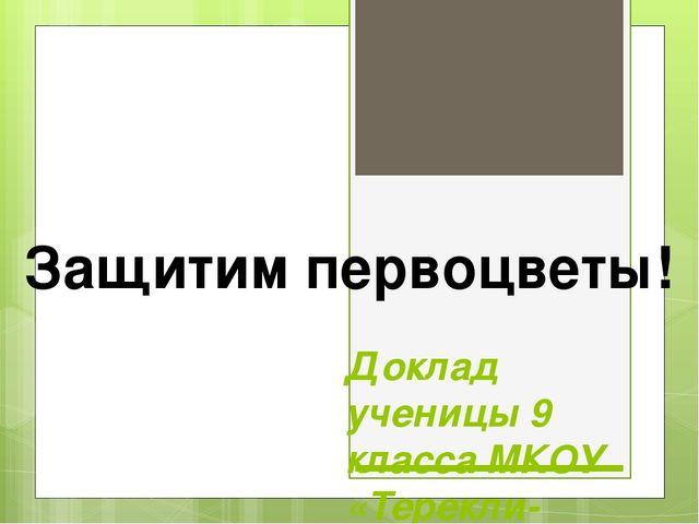 Доклад ученицы 9 класса МКОУ «Терекли-Мектебская СОШ им Кадрии» Шураевой Али...