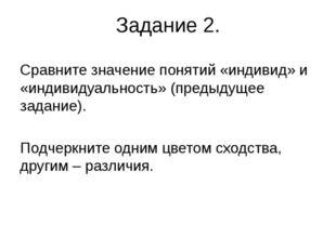 Задание 2. Сравните значение понятий «индивид» и «индивидуальность» (предыдущ