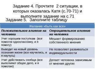Задание 4. Прочтите 2 ситуации, в которых оказалась Катя (с.70-71) и выполнит