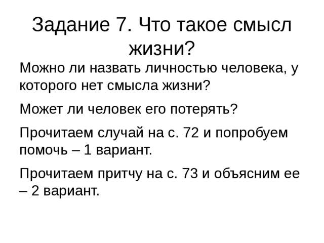 Задание 7. Что такое смысл жизни? Можно ли назвать личностью человека, у кото...