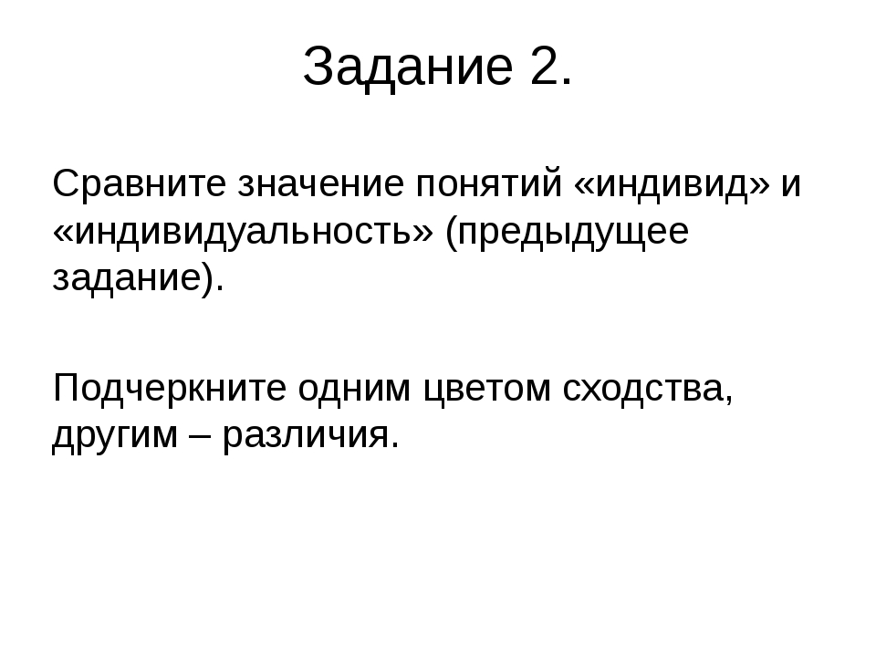 Задание 2. Сравните значение понятий «индивид» и «индивидуальность» (предыдущ...