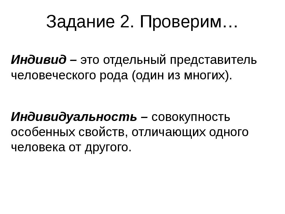 Задание 2. Проверим… Индивид – это отдельный представитель человеческого рода...