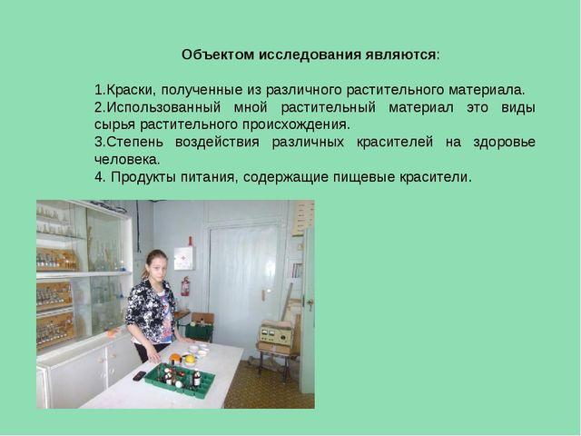 Объектом исследования являются: 1.Краски, полученные из различного растительн...