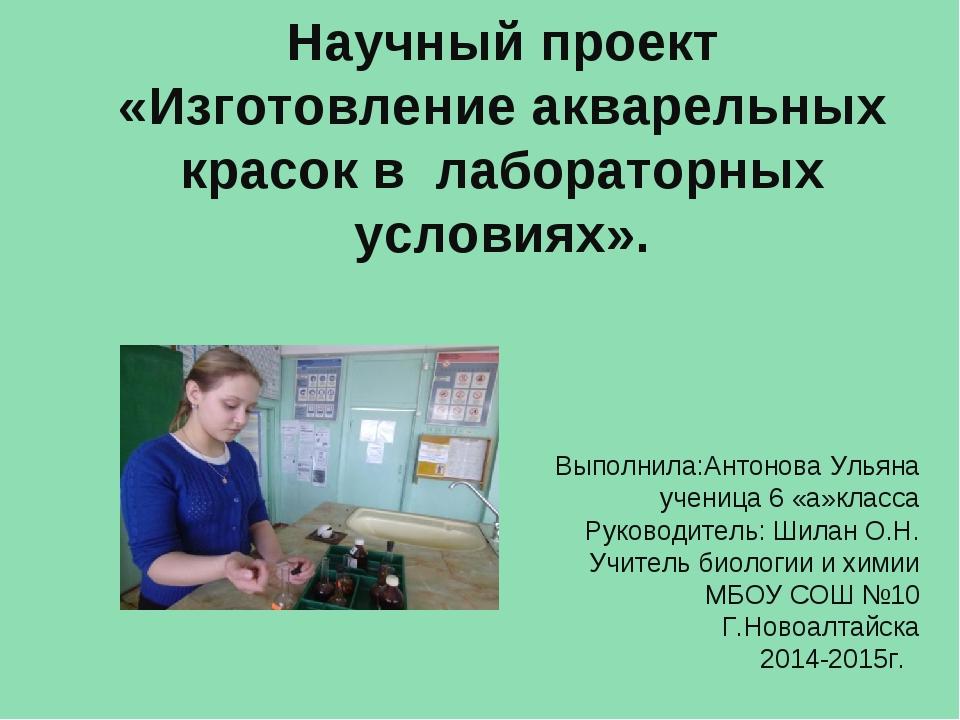 Научный проект «Изготовление акварельных красок в лабораторных условиях». Вып...