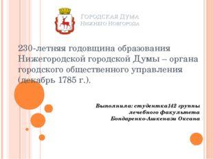230-летняя годовщина образования Нижегородской городской Думы – органа городс